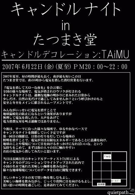 夏至キャンドルナイト_f0139898_55166.jpg