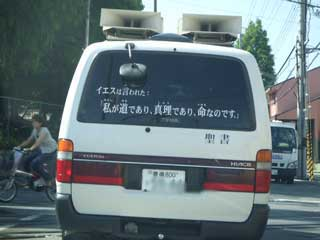 「聖書」の街宣車_b0054727_2358218.jpg