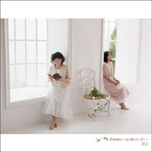 茶太ニューシングル「Bravery~辿り着きたい君へ~」リリース_e0025035_22453366.jpg