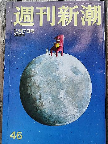 ヴォーリズ関連の書籍紹介~週刊新潮_c0094541_1642210.jpg