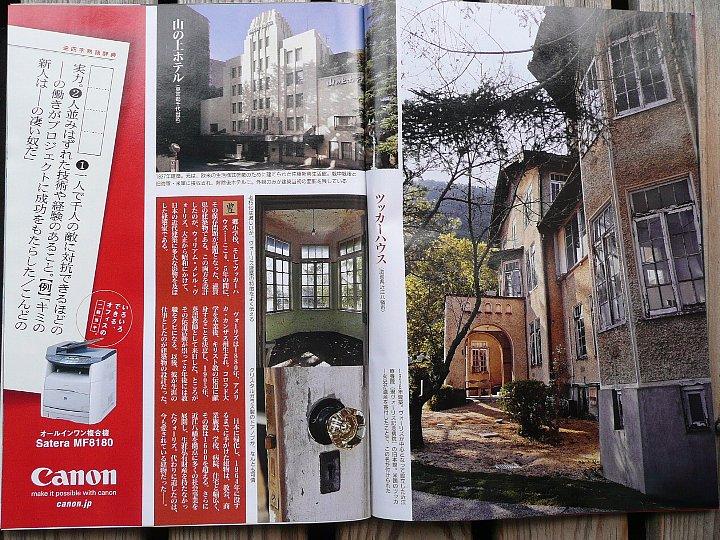ヴォーリズ関連の書籍紹介~週刊新潮_c0094541_16492625.jpg