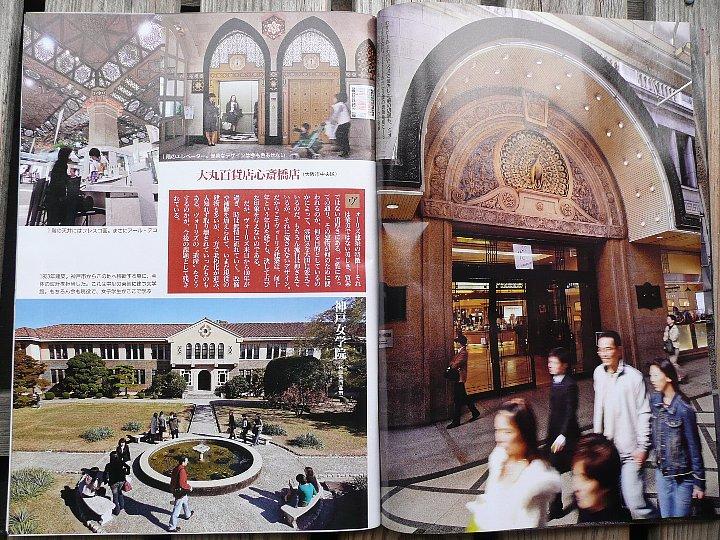 ヴォーリズ関連の書籍紹介~週刊新潮_c0094541_16517100.jpg