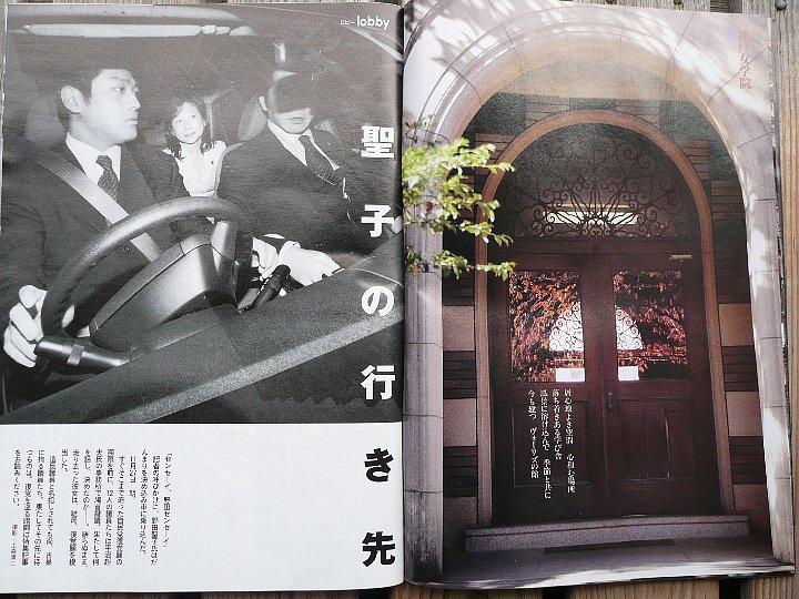 ヴォーリズ関連の書籍紹介~週刊新潮_c0094541_16571891.jpg