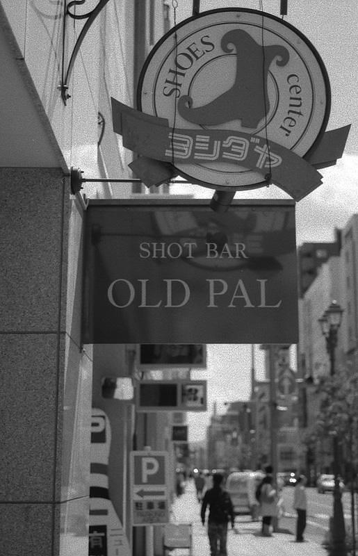 ヨシダヤ & OLD PAL_c0030874_15394810.jpg