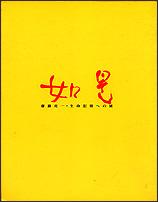 如是—生命記憶への旅(スピーチ・バルーン)_f0143502_16432338.jpg