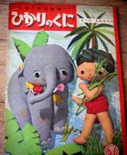 レトロな子供雑誌 〜昭和20年、30年代のひかりのくに〜_d0077603_18131783.jpg