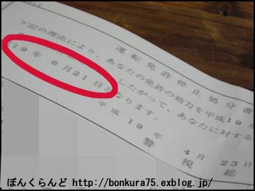 b0080809_03610.jpg