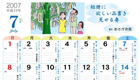 365日カレンダー川柳募集(2008年版用)_f0105218_13135685.jpg