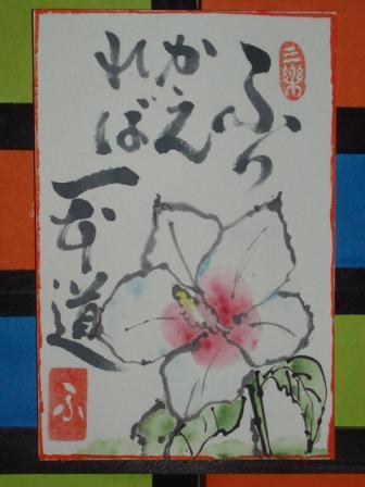 絵 手 紙 ( むくげの花 ) 95_b0104092_16152175.jpg