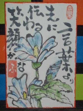 絵 手 紙 ( アオイの花 ) 96_b0104092_1730422.jpg