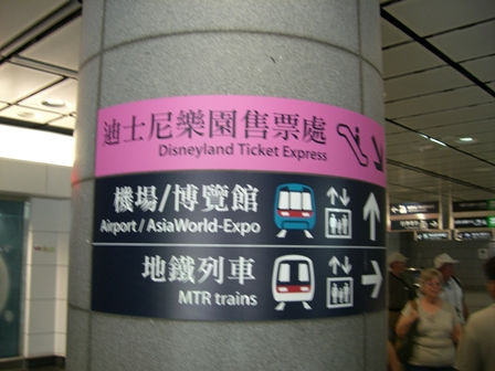香港旅日記16 香港ディズニーランド(1)_f0059796_23511718.jpg