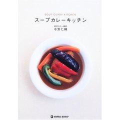 感謝(驚) 『スープカレーキッチン』 3刷決定!_c0033210_3393619.jpg