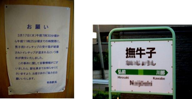 東北夏祭り編(6):青森(06.8)_c0051620_19181896.jpg