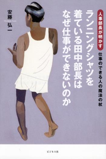 ランニングシャツを着ている田中部長はなぜ仕事ができないのか_c0075725_145438100.jpg