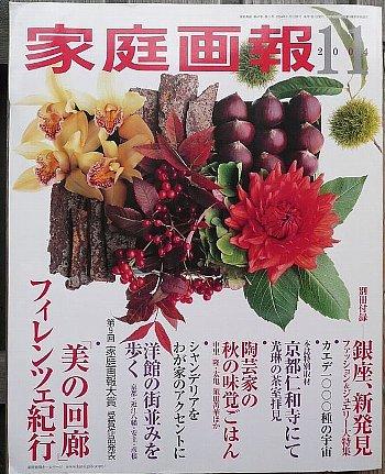 ヴォーリズ関連の書籍紹介~家庭画報_c0094541_10404845.jpg