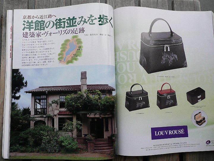 ヴォーリズ関連の書籍紹介~家庭画報_c0094541_10422359.jpg