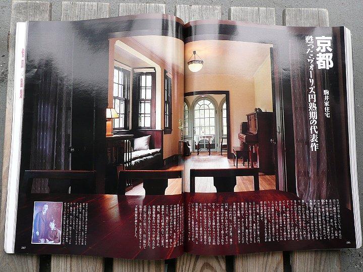 ヴォーリズ関連の書籍紹介~家庭画報_c0094541_10423795.jpg