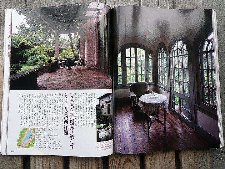 ヴォーリズ関連の書籍紹介~家庭画報_c0094541_10432364.jpg
