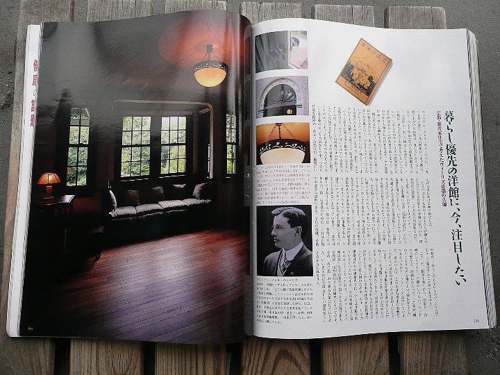 ヴォーリズ関連の書籍紹介~家庭画報_c0094541_10434463.jpg