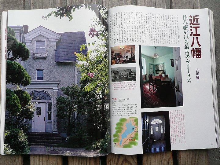 ヴォーリズ関連の書籍紹介~家庭画報_c0094541_10443921.jpg