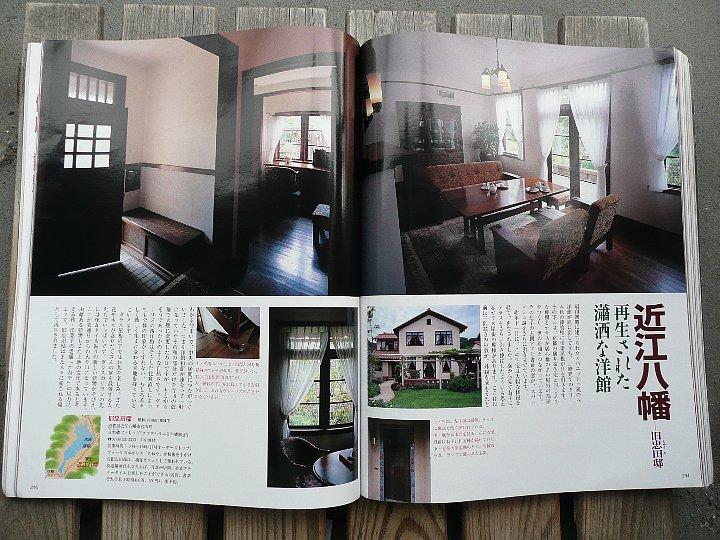 ヴォーリズ関連の書籍紹介~家庭画報_c0094541_10453889.jpg