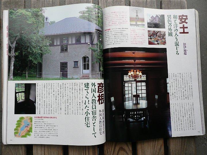 ヴォーリズ関連の書籍紹介~家庭画報_c0094541_10481047.jpg