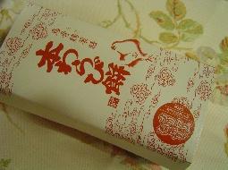 わらび餅_b0107544_2149364.jpg