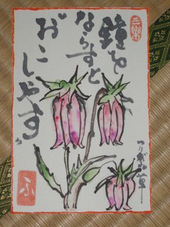 絵 手 紙 (釣鐘草)京都仁和寺 97_b0104092_17235485.jpg