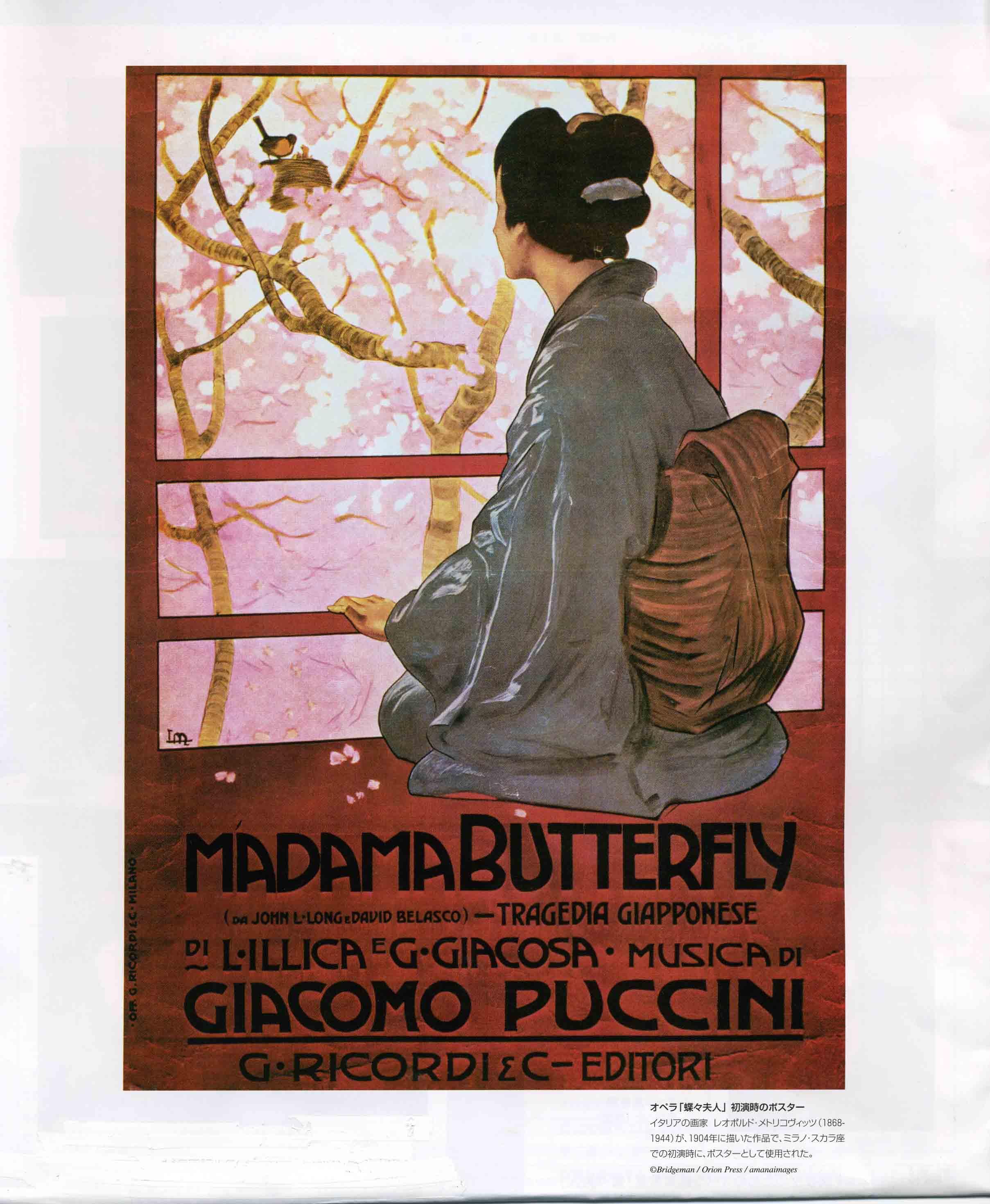 オペラ「蝶々夫人」初演時のポスター_f0144003_22541199.jpg