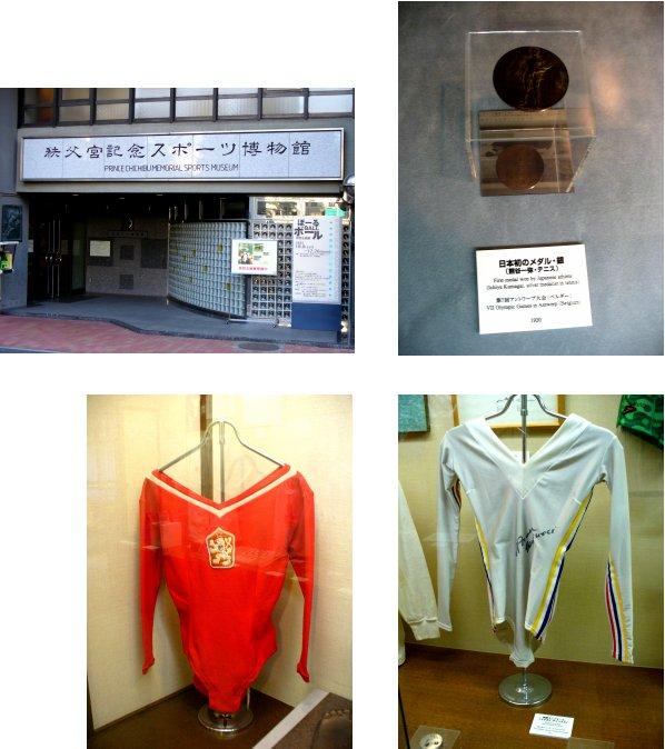 東京錦秋編(2):秩父宮記念スポーツ博物館(05.12)_c0051620_15533818.jpg