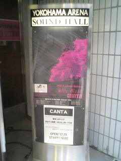 52.CANTA in 横浜アリーナ サウンドホール_e0013944_4115850.jpg