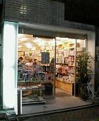高円寺雪崩式書店巡回記。_d0002395_22165641.jpg