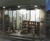 高円寺雪崩式書店巡回記。_d0002395_22201596.jpg