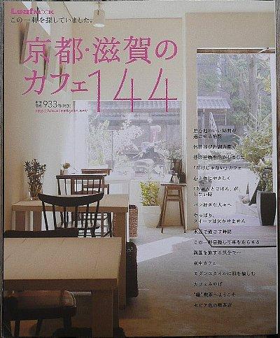 ヴォーリズ関連の書籍紹介~京都・滋賀のカフェ144_c0094541_9291223.jpg