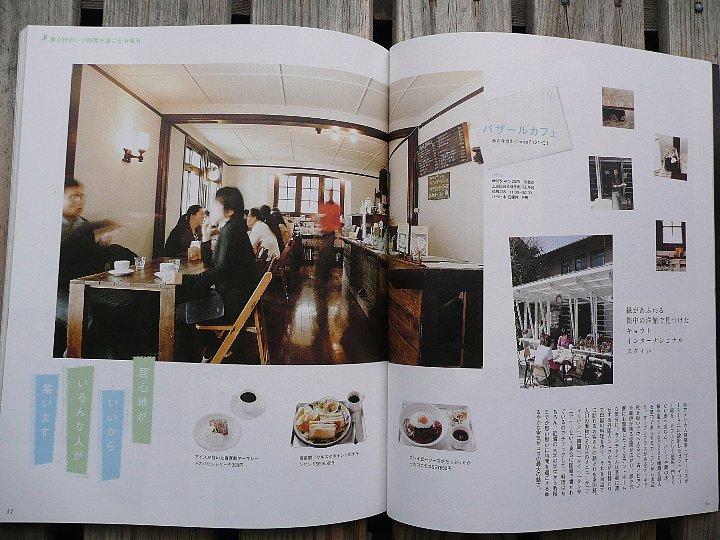 ヴォーリズ関連の書籍紹介~京都・滋賀のカフェ144_c0094541_9334094.jpg