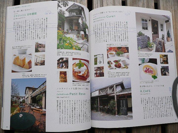 ヴォーリズ関連の書籍紹介~京都・滋賀のカフェ144_c0094541_9342795.jpg