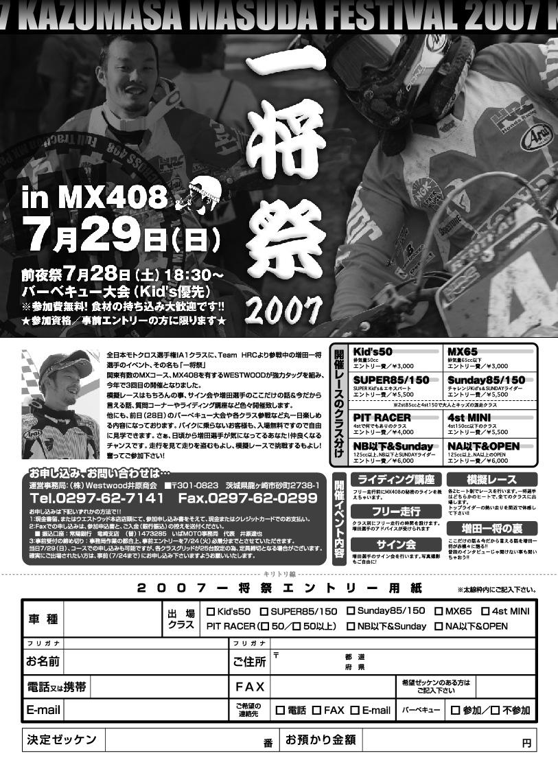2007 HRC #4 ファン感謝祭!_f0062361_19261289.jpg