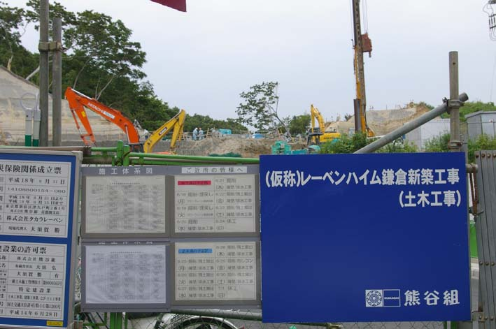 ここが変だよ、鎌倉市(9)岩瀬で大規模マンション建設進行_c0014967_759950.jpg