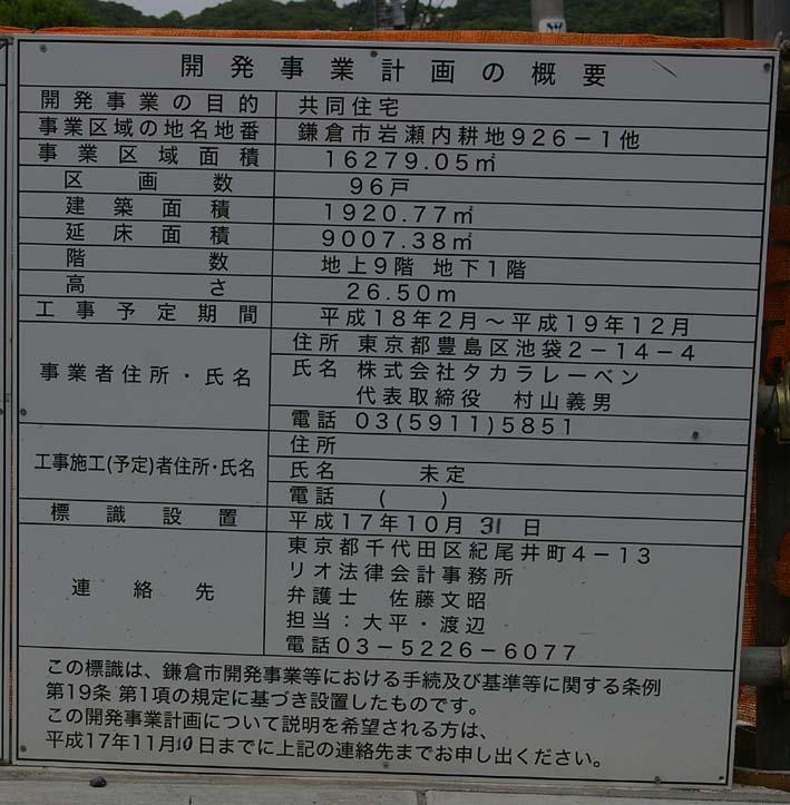 ここが変だよ、鎌倉市(9)岩瀬で大規模マンション建設進行_c0014967_80117.jpg