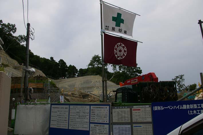 ここが変だよ、鎌倉市(9)岩瀬で大規模マンション建設進行_c0014967_8504.jpg