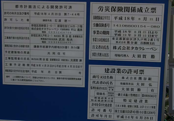 ここが変だよ、鎌倉市(9)岩瀬で大規模マンション建設進行_c0014967_851986.jpg