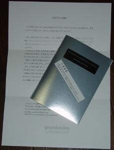 『大竹伸朗 全景 1955-2006』展覧会カタログ、さらに発売延期_a0018105_1281579.jpg