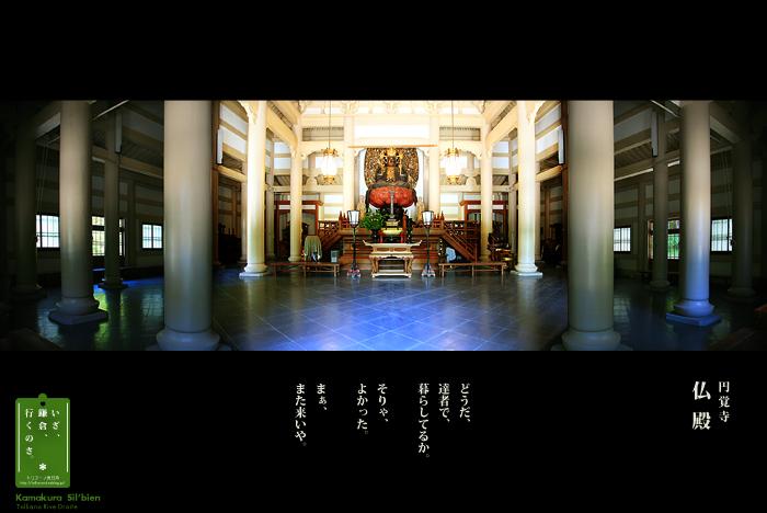鎌倉シルビアン 12     円覚寺 仏殿_f0038408_2273589.jpg