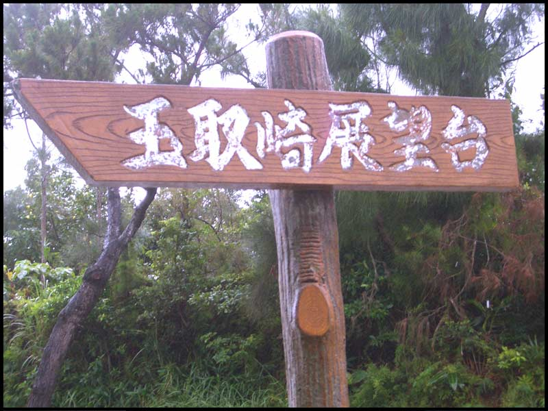 6/17(日)玉取崎展望台_f0119369_16323211.jpg