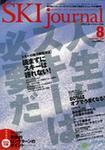 SKI journal リニューアル!!_b0099190_2339639.jpg