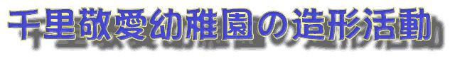 b0010094_021439.jpg