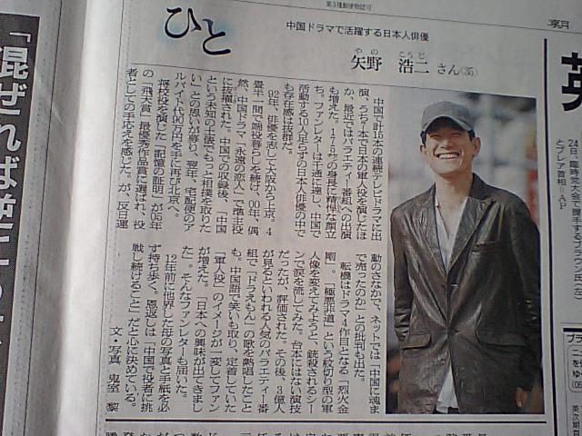 矢野浩二さん、朝日新聞に紹介されました_d0027795_9435765.jpg