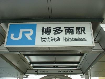 <br />                   新幹線