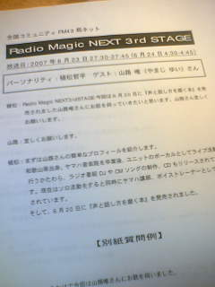 Special Thanx to RADIO MAGIC NEXT!!_b0020723_302841.jpg