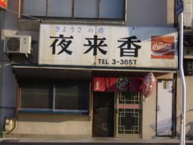 夜来香 _e0102439_1319062.jpg